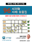 Visaulization Examples - Korean cover