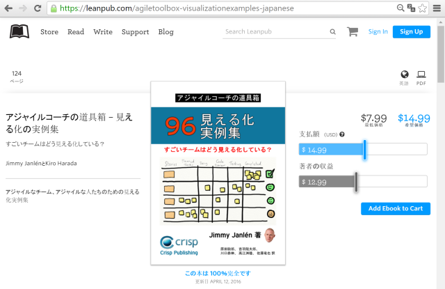 Toolbox for the Agile Coach - Visaulization Examples (Japanese LeanPub)